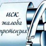 Составление исковых заявлений, жалоб и претензий
